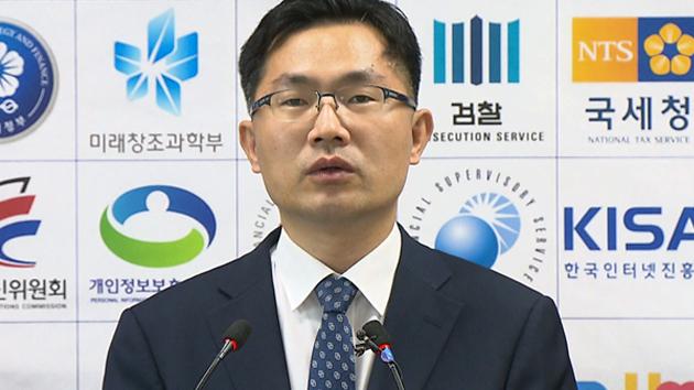 4천4백만 명 환자 정보 무더기 불법 유출...SK텔레콤 등 기소