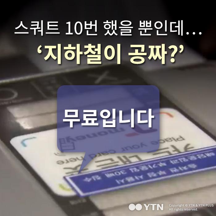 [한컷뉴스] 스쿼트 10번 했을 뿐인데… '지하철이 공짜?'