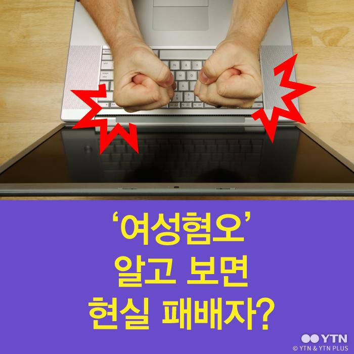 [한컷뉴스] '여성혐오' 알고 보면 현실 패배자?