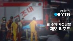[제보영상] 한 주간의 시선강탈 '제보 리포트' (7월 넷째주)
