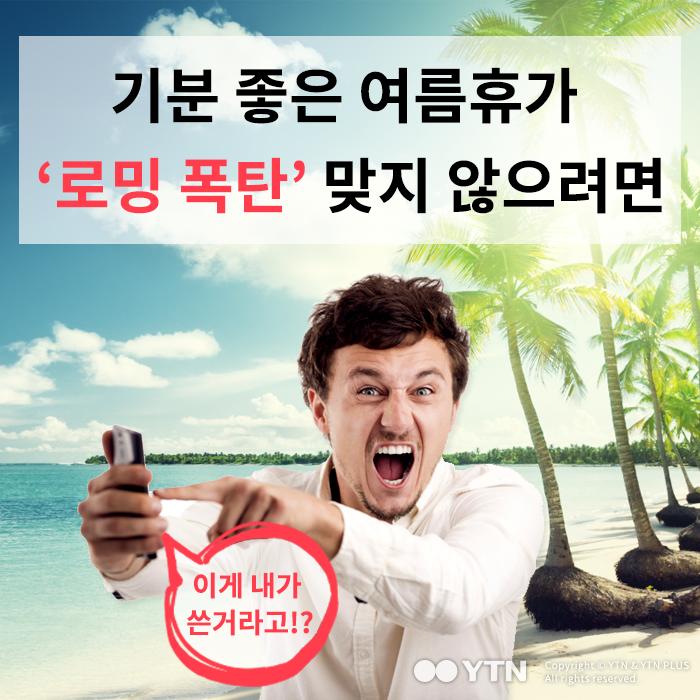[한컷뉴스] 기분 좋은 여름휴가 '로밍 폭탄' 맞지 않으려면