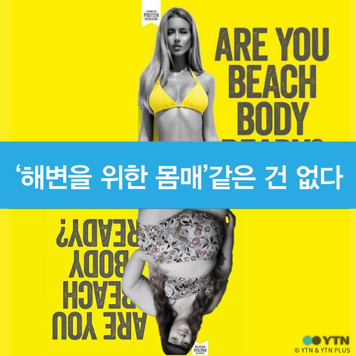 [한컷뉴스] '해변을 위한 몸매 준비 되셨습니까?'