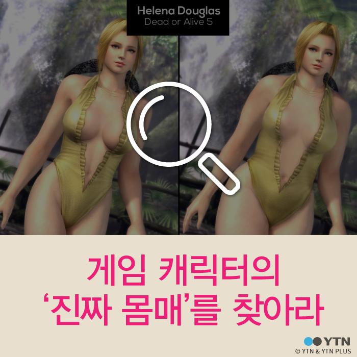 [한컷뉴스] 게임 캐릭터의 진짜 몸매를 찾아라