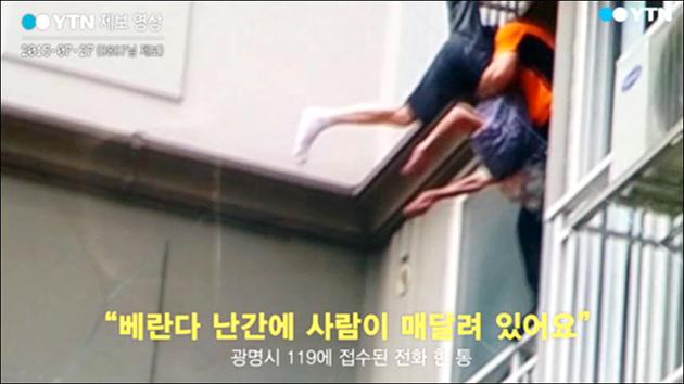 [영상] 4층 난간에 거꾸로 매달린 할머니 '극적인 구조'