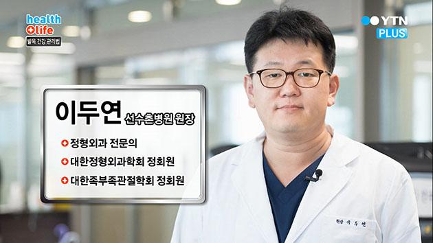 튼튼한 걸음을 위한 발목염좌 건강상식