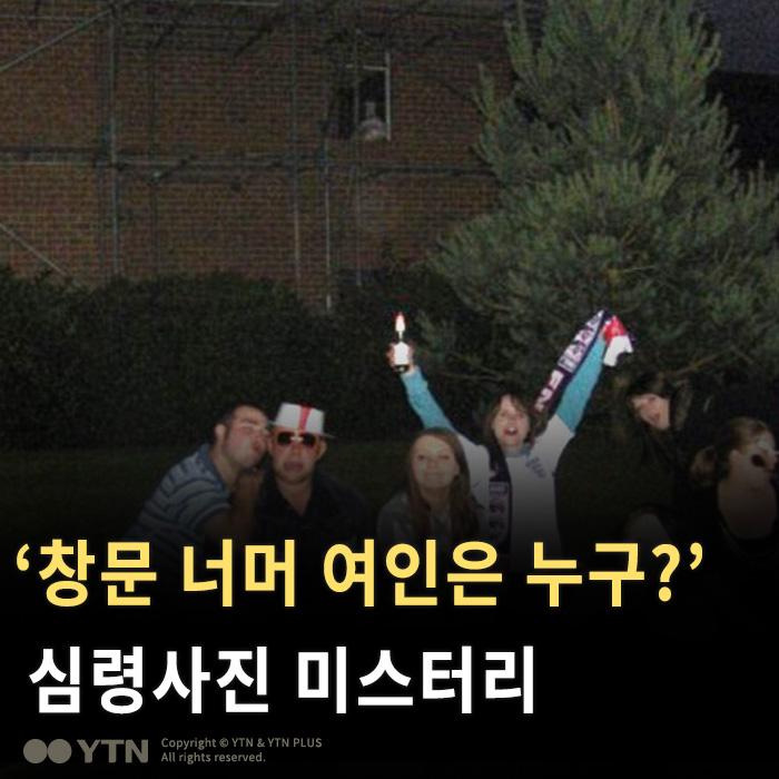 [한컷뉴스] '창문 너머 여인은 누구?' 심령사진 미스터리