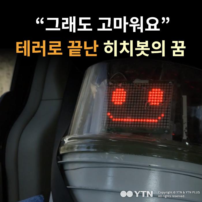 """[한컷뉴스] """"그래도 고마워요"""" 테러로 끝난 히치봇의 꿈"""