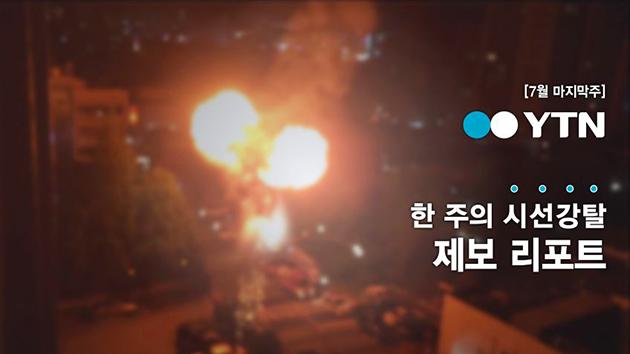 [제보영상] 한 주간의 시선강탈 '제보 리포트' (7월 마지막주)