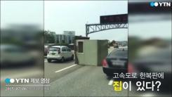 [영상] 고속도로 한복판에 집이 떨어졌다?