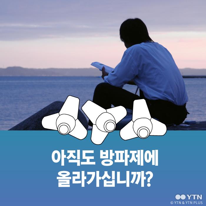 [한컷뉴스] 아직도 방파제에 올라가십니까?