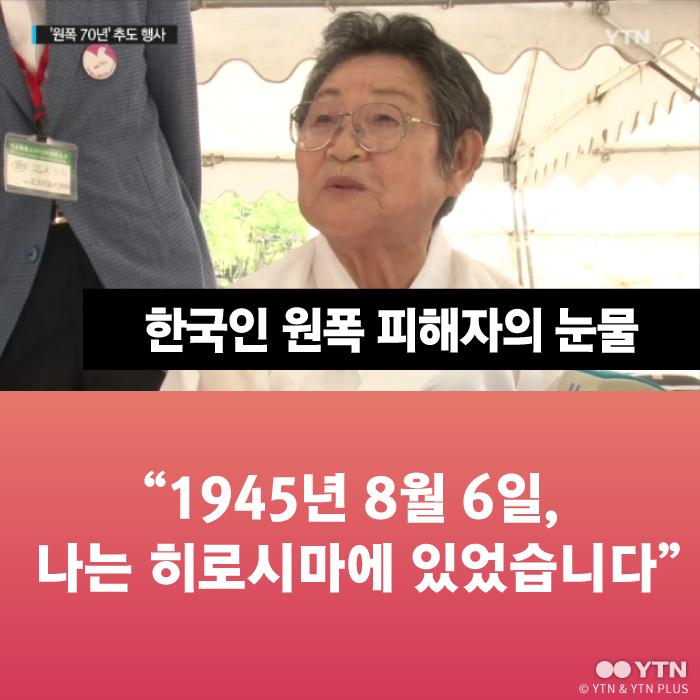 """[한컷뉴스] """"시간이 없습니다"""" 한국인 피폭자의 눈물"""
