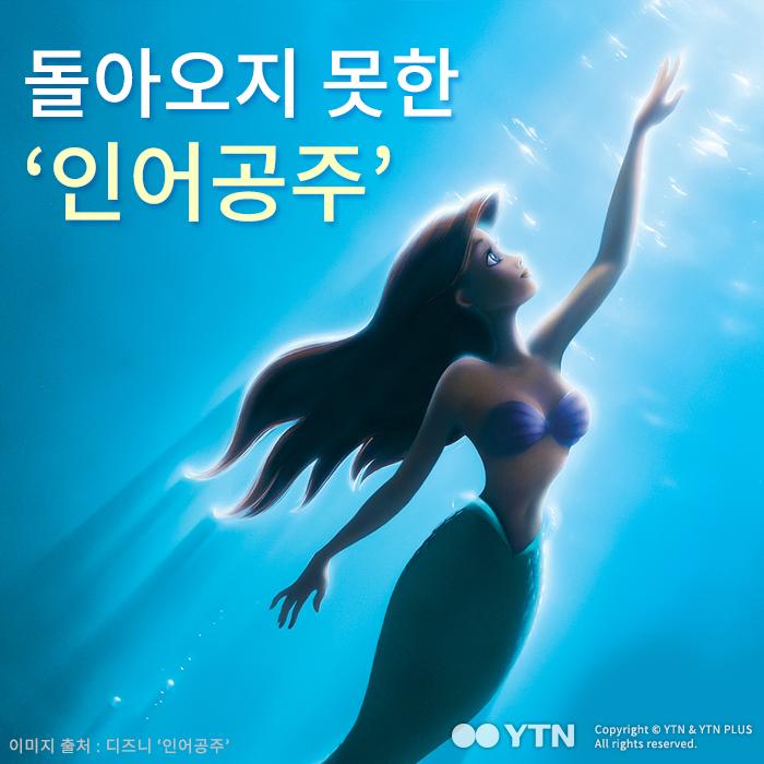 [한컷뉴스] 돌아오지 못한 '인어공주'