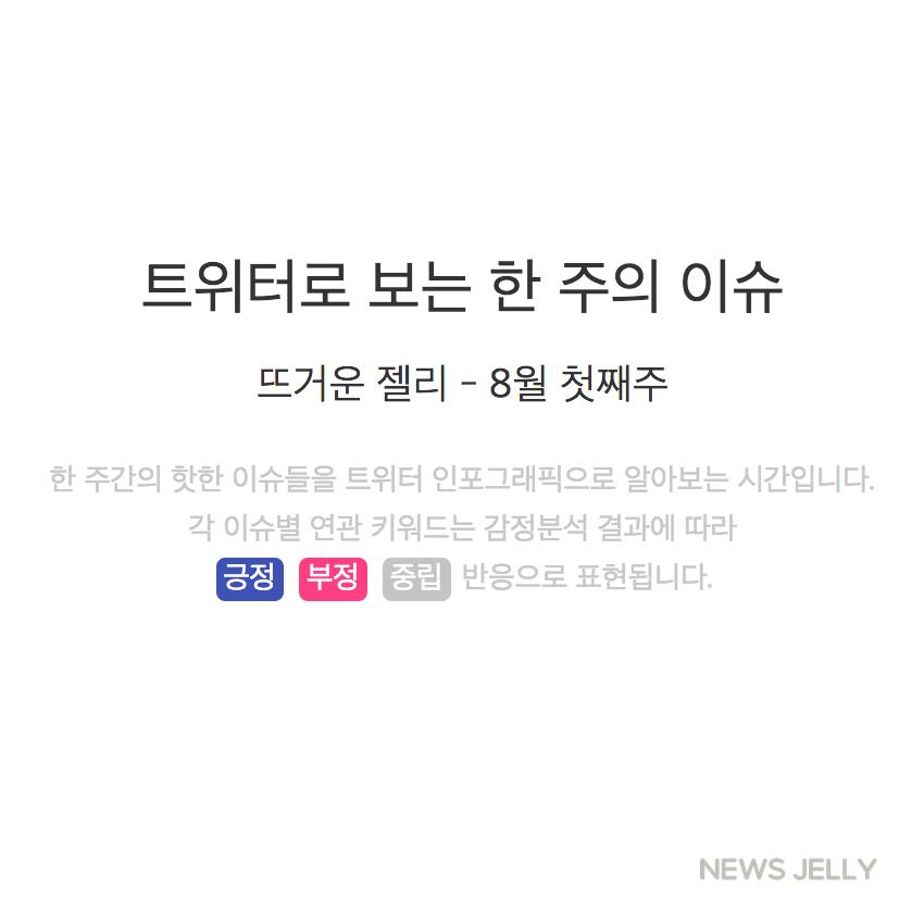 [한컷뉴스] 트위터로 보는 한 주간의 이슈(8월 첫째 주)