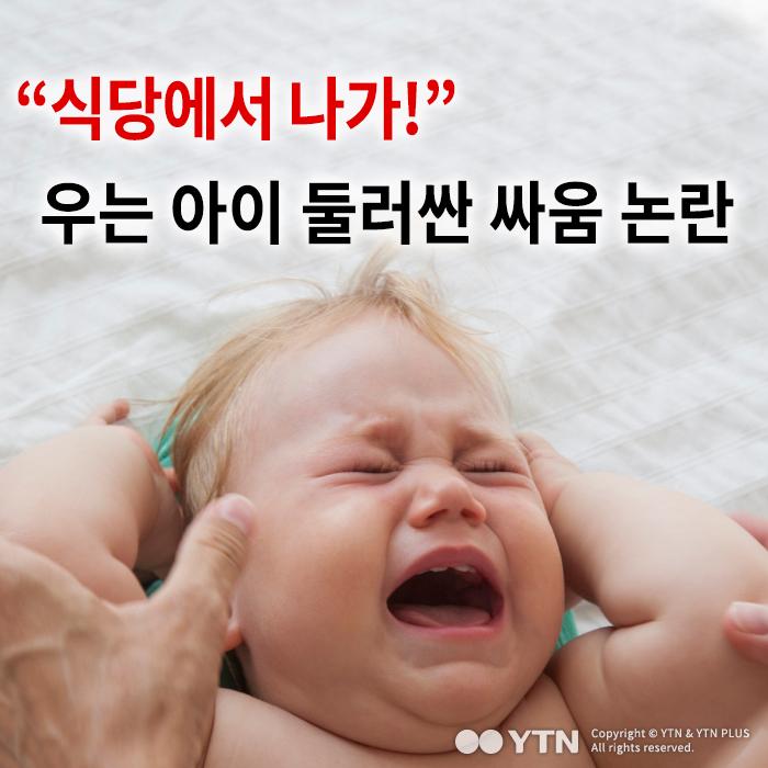 """[한컷뉴스] """"식당에서 나가!"""" 우는 아이 둘러싼 싸움 논란"""