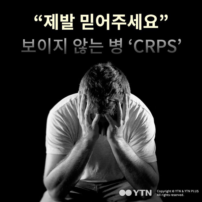 """[한컷뉴스] """"제발 믿어주세요"""" 보이지 않는 병 'CRPS'"""