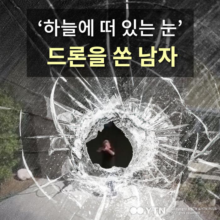 [한컷뉴스] '하늘에 떠 있는 눈' 드론을 쏜 남자