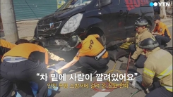 [제보영상] '차 밑에 사람이 깔렸어요' 극적인 구조