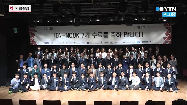'해외 대학 입학에 확실한 준비와 목표는 필수', IEN-NCUK 7기 수료식