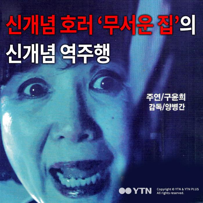 [한컷뉴스] 신개념 호러 '무서운 집'의 신개념 역주행