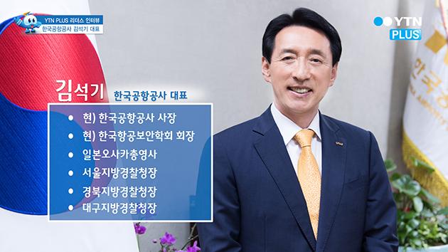 [리더스인터뷰] 신뢰와 소통으로 하늘 길을 열다, 김석기 한국공항공사 사장