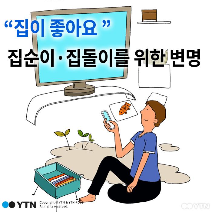 """[한컷뉴스] """"집이 좋아요"""" 집순이·집돌이를 위한 변명"""