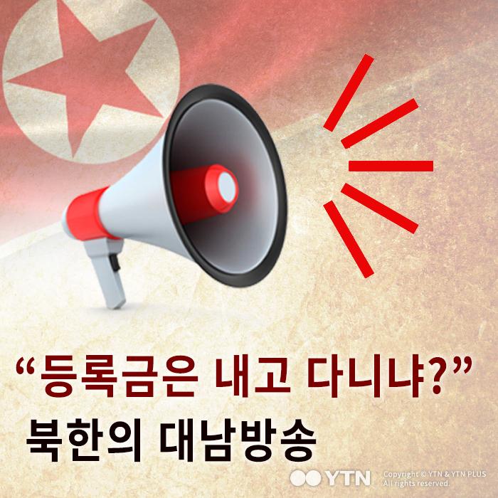 """[한컷뉴스] """"등록금은 내고 다니냐?"""" 북한의 대남방송"""
