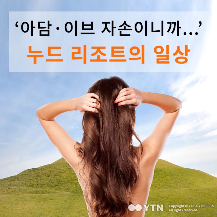 [한컷뉴스] '아담·이브 자손이니까…' 누드 리조트의 일상