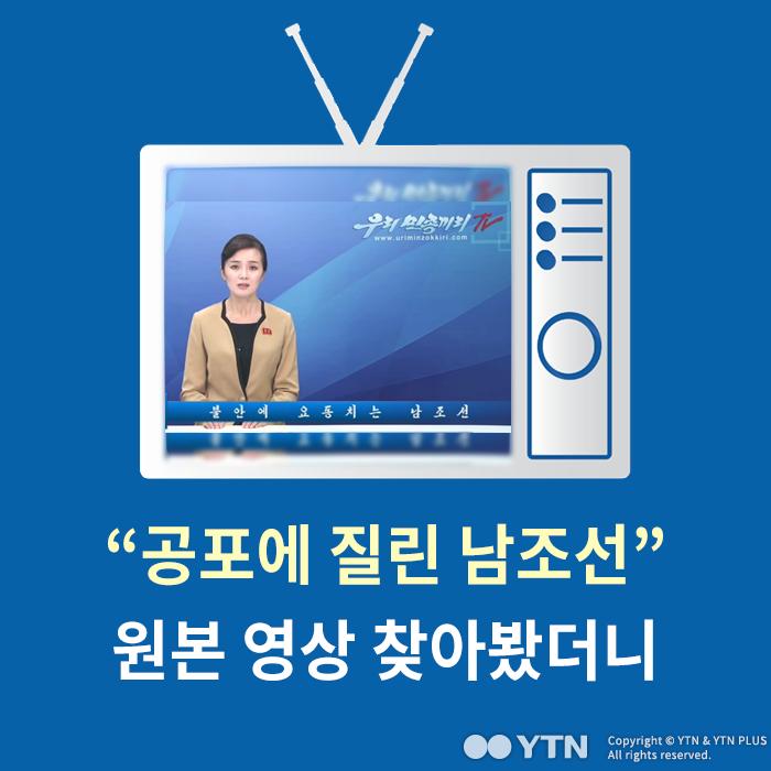 """[한컷뉴스] """"공포에 질린 남조선"""" 영상 속 진실은…"""