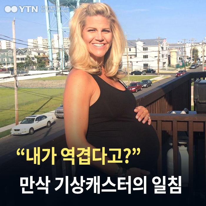 """[한컷뉴스] """"내가 역겹다고?"""" 만삭 기상캐스터의 일침"""