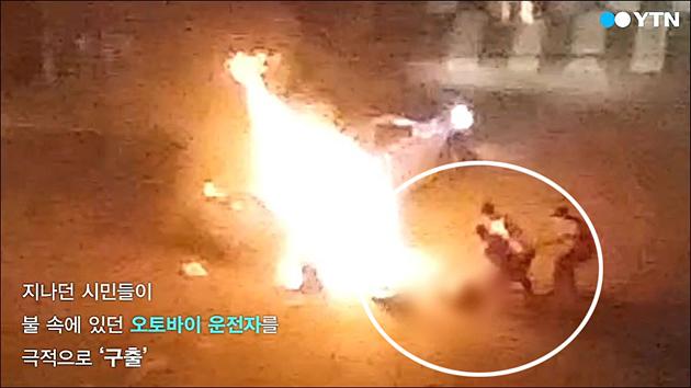 [영상] 불길 속 운전자 구해낸 '용감한 시민들'