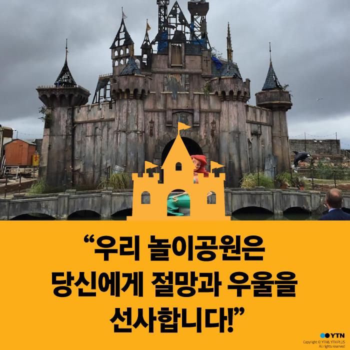 [한컷뉴스] '세상에서 가장 우울한 놀이공원'