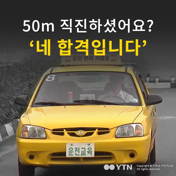 [한컷뉴스] 50m 직진하셨어요? '네 합격입니다'