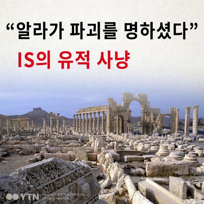 """[한컷뉴스] """"알라가 파괴를 명하셨다"""" IS의 유적 사냥"""