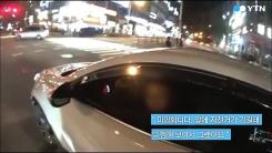 """[영상] """"위험해 보여서..."""" 위협운전 하더니 줄행랑"""
