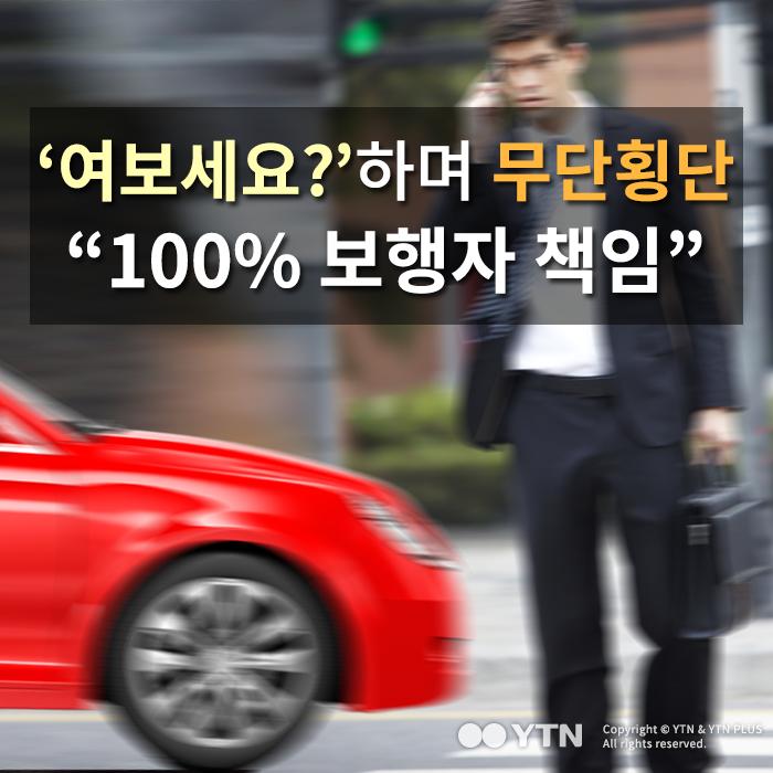 """[한컷뉴스] '여보세요?'하며 무단횡단 """"100% 보행자 책임"""""""