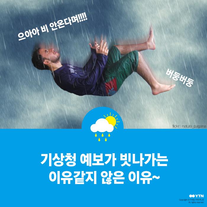 [한컷뉴스] 기상청 예보가 빗나가는 이유같지 않은 이유~
