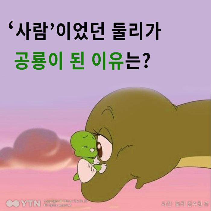 [한컷뉴스] '사람'이었던 둘리가 공룡이 된 이유는?