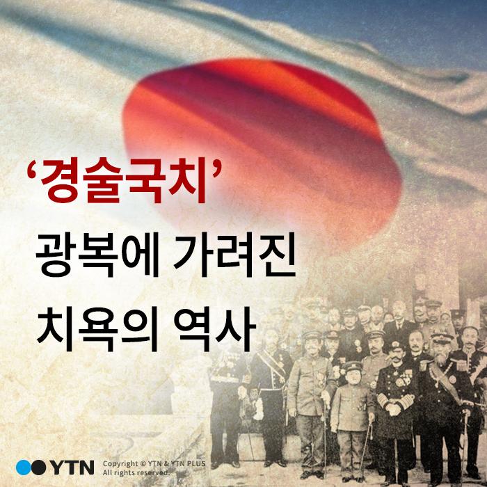 [한컷뉴스] '경술국치' 광복에 가려진 치욕의 역사