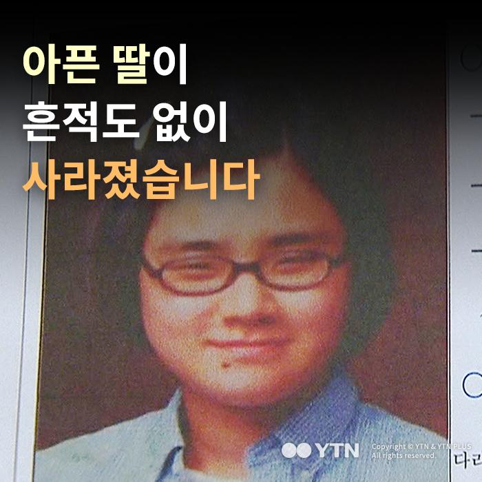 [한컷뉴스] 아픈 딸이 흔적도 없이 사라졌습니다