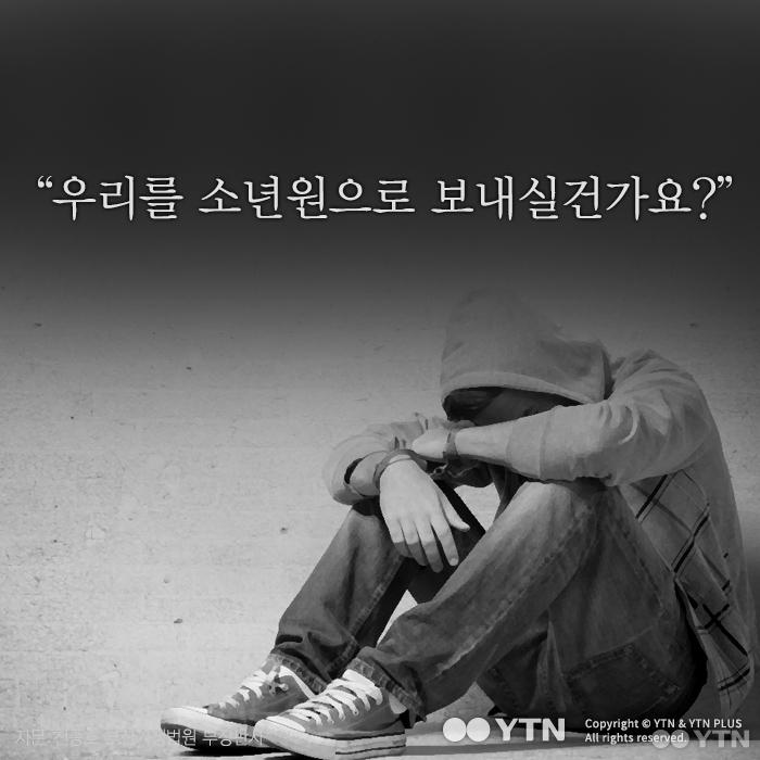 """[한컷뉴스] """"우리를 소년원으로 보내실건가요?"""""""