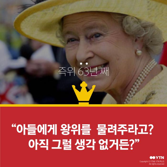 [한컷뉴스] '아들에게 왕위를? 아직 그럴 생각 없거든'