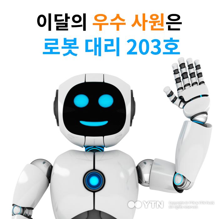 [한컷뉴스] 이달의 우수 사원은 로봇 대리 203호