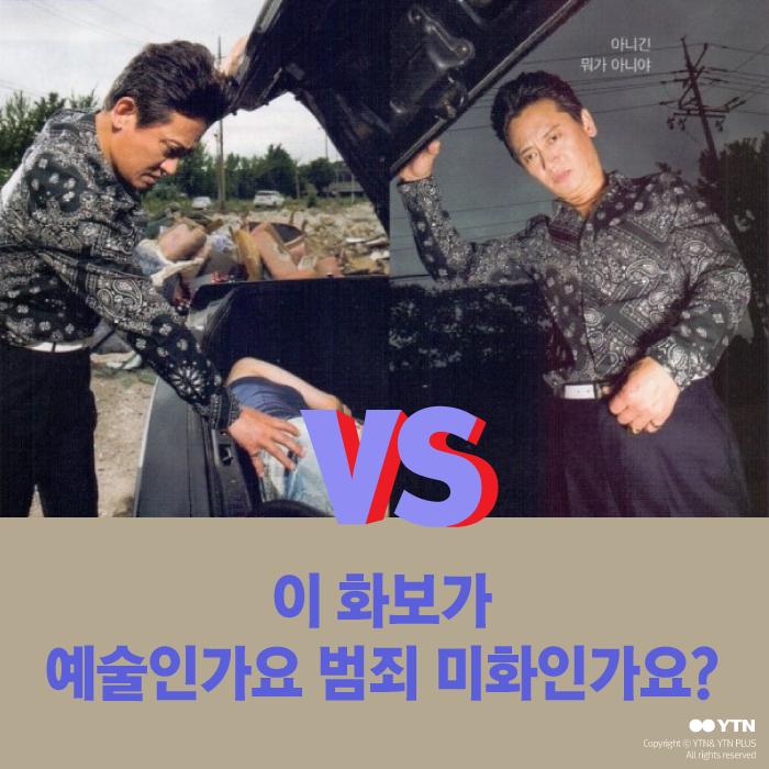 """[한컷뉴스] 모델도 당혹케한 맥심 표지 """"악인 설정이라더니..."""""""