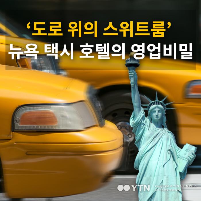 [한컷뉴스] '도로 위의 스위트룸' 뉴욕 택시 호텔의 영업비밀