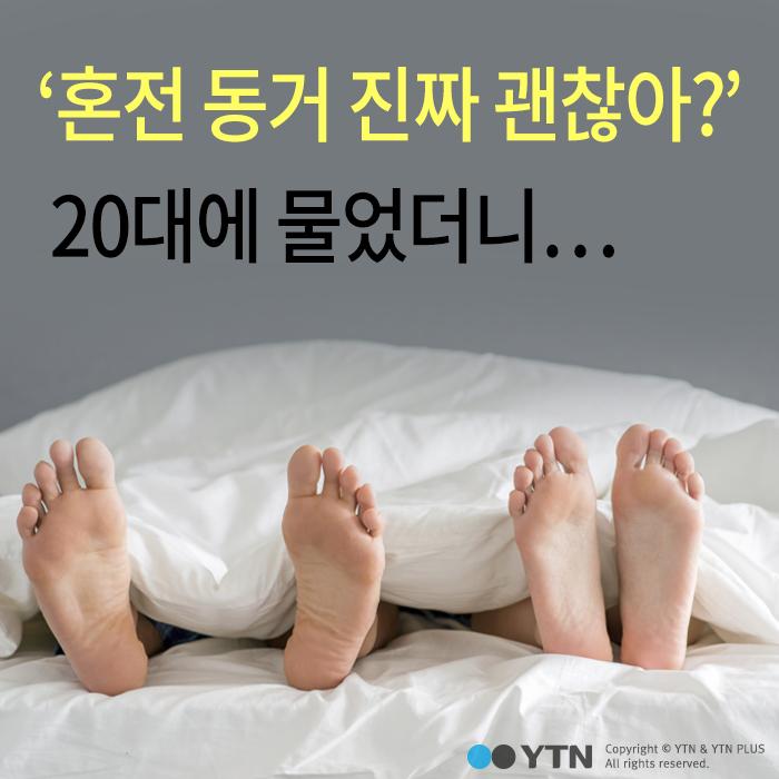 """[한컷뉴스] """"혼전 동거 진짜 괜찮아?"""" 20대에 물었더니..."""