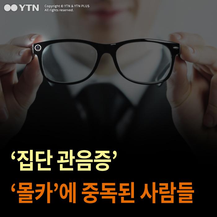 [한컷뉴스] '집단 관음증', '몰카'에 중독된 사람들
