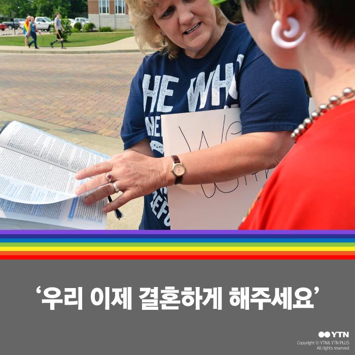 [한컷뉴스] '우리 이제 결혼하게 해주세요'
