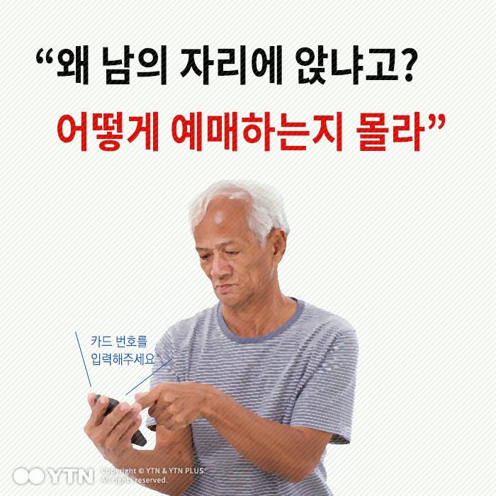 [한컷뉴스] '노인에게 허락된 추석 기차표는 없다?'