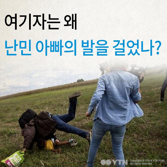 [한컷뉴스] 여기자는 왜 난민 아빠의 발을 걸었나?