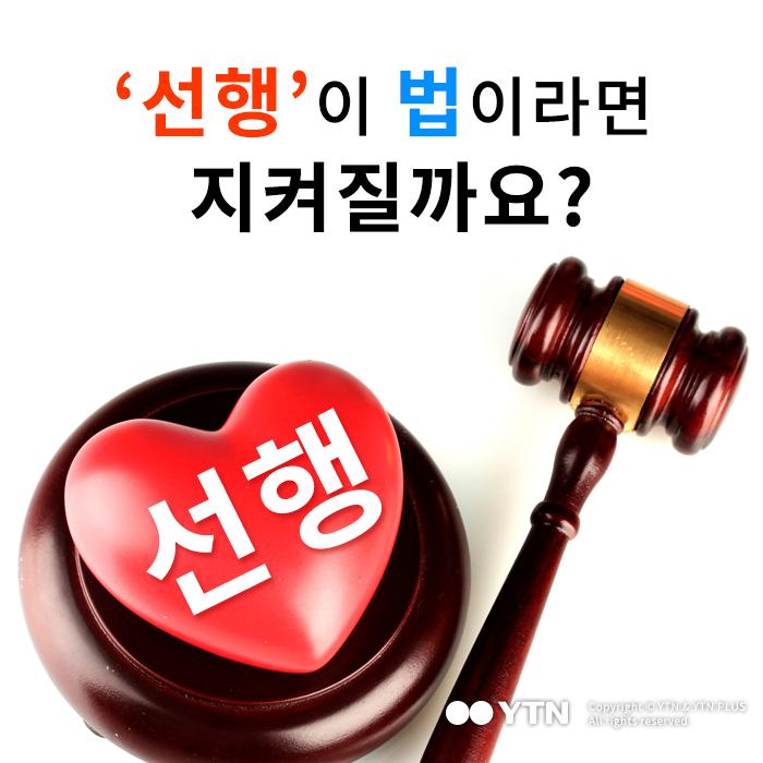 [한컷뉴스] '선행'이 법이라면 지켜질까요?